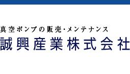誠興産業 株式会社