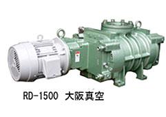 RD-1500 大阪真空